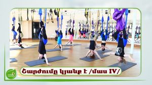 AntiGravity Pilates Stretching Մուլտի վելնես